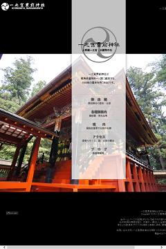 一之宮貫前神社公式ホームページ